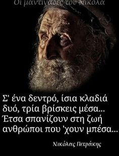 Μαντινάδες Religion Quotes, Motivational Quotes, Inspirational Quotes, Greek Quotes, English Quotes, Picture Quotes, Wise Words, Life Quotes, Sayings