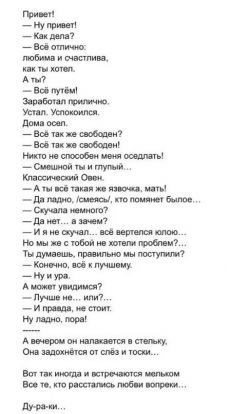 Poem Quotes, Motivational Quotes, Life Quotes, Goodbye Quotes, Russian Quotes, Romantic Poems, Sad Pictures, Poems Beautiful, Reading Quotes
