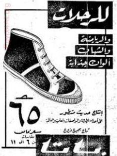 باتا .. اشهر شركة احذية رياضية بمصر