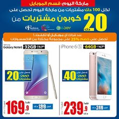Eureka Kuwait - Today's Special Offers 28-01-2016 | SaveMyDinar
