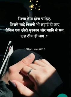 Love Diary, Love Quotes In Hindi, Life Thoughts, Dil Se, Archie, Sayings, Nice, Wallpaper, Phone