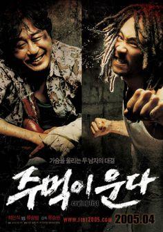 주먹이 운다, 류승완, 2005. 최민식, 류승범, 임원희.