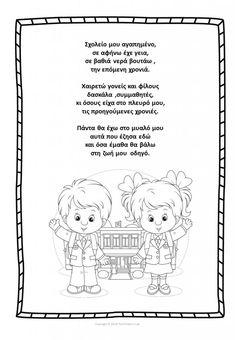 Αναμνηστικό βιβλίο για το τέλος της χρονιάς στο νηπιαγωγείο-Έτοιμο για εκτύπωση – The Children's Lab