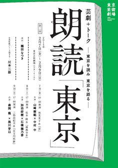 「東京」テーマ朗読企画第2回は瀬田なつき演出、演目は三島由紀夫、林芙美子、松本隆
