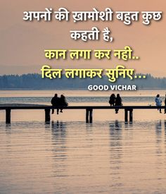 Motivational Quotes In Hindi, Hindi Quotes, Relationship Quotes, Movies, Movie Posters, Image, Beautiful, Film Poster, Films