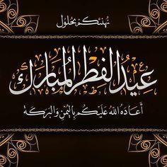 Eid Mubarak Hd Images, Eid Mubarak Photo, Eid Mubarak Messages, Eid Images, Eid Mubarak Wishes, Eid Mubarak Greeting Cards, Eid Mubarak Greetings, Eid Cards, Happy Eid Mubarak