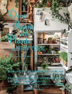 【ELLE】 プラントアーティスト 川本諭の show my GREEN FINGERS  Deco Room with Plants in NEW YORK エル公式ブログ