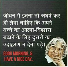 Apj Quotes, Hindi Quotes Images, Life Quotes Pictures, Qoutes, Quotations, Buddha Quotes Inspirational, Powerful Motivational Quotes, Spiritual Quotes, Eyes Quotes Soul