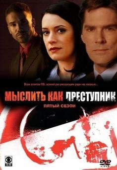 Мыслить как преступник 12 сезон смотреть все серии онлайн