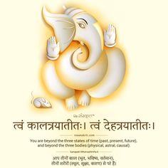 Sanskrit Quotes, Sanskrit Mantra, Vedic Mantras, Hindu Mantras, Sanskrit Words, Sri Ganesh, Shiva Hindu, Ganesh Images, Ganesha Pictures