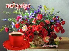 Ευχές για καλημέρα με πανέμορφα λουλούδια! - eikones top