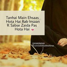Islamic Quotes About Love For Allah In Urdu Beshak ❤ Islamic Quotes In English, Beautiful Islamic Quotes, Islamic Images, Good Life Quotes, Best Quotes, Love Quotes, Inspirational Quotes, Allah Quotes, Urdu Quotes
