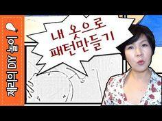 [ENG sub] 옷 복제하기 (#1-티셔츠) CLONE T-SHIRT | 제리의DIY놀이 - YouTube
