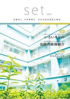 広報誌「set」|世田谷記念病院 Japanese Design, Happy Weekend, Cover Design, Poster Prints, Medical, Layout, Magazine, Graphic Design, Simple