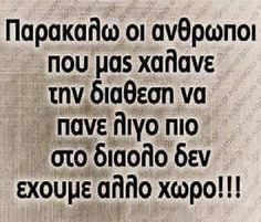 Funny Greek, Greek Quotes, Book Quotes, True Stories, Wise Words, Life Is Good, It Hurts, Funny Pictures, Funny Quotes