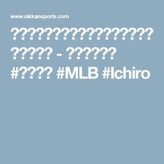 紙面で振り返るイチロー区切りの安打とコメント - 日刊スポーツ #イチロー #MLB #Ichiro