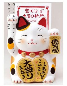 Maneki Neko, Neko Cat, Japanese Cat, Vintage Japanese, Lucky Plant, Paper Mache Crafts, Beautiful Japanese Girl, Kawaii, Kokeshi Dolls