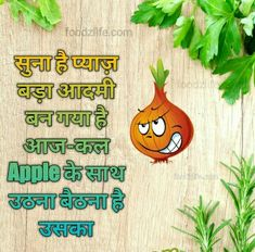 Motivational Quotes In Hindi, Jokes In Hindi, Coloring Books, Funny Jokes, Comedy, Feelings, Smile, Disney Princess, Vintage Coloring Books