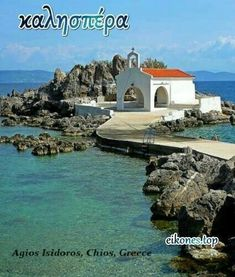 Chios, Greece Travel, Good Morning, Greek, Mansions, Amazing, Water, Outdoor, Beautiful