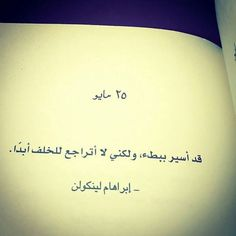 Nutrition And Dietetics, Arabic Quotes, Wise Words, Tattoo Quotes, Poems, Wisdom, Motivation, Feelings, Instagram