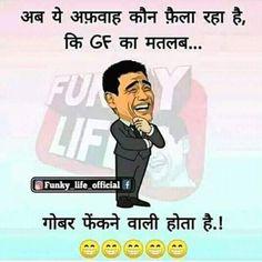Gvjjknnjjij ftxt by yug ubub u ju uu Kkkkk. Funny Jokes In Hindi, Some Funny Jokes, Funny Posts, Funny Picture Quotes, Funny Pictures, Funny Quotes, Hindi Quotes, Qoutes, Twisted Humor