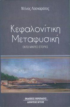 «Κεφαλονίτικη Mεταφυσική, Οκτώ μικρές ιστορίες» του Ντίνου Λασκαράτου
