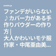 ファンデがいらない♪カバー力がある手作りパウダーの作り方   大人かわいいモテ服作家・中尾亜由美「衣更月きさらぎ」