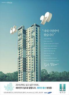 0616래미안통합분양광고A copy Real Estate Advertising, Real Estate Ads, Real Estate Branding, Advertising Design, Real Estate Marketing, Property Ad, Property Design, Ad Design, Layout Design