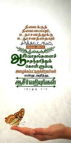 Biblical Verses, Bible Verses, Tamil Bible Words, Spirit Gifts, India Beauty, Bible Quotes, Scripture Verses, Spiritual Gifts, Bible Scripture Quotes
