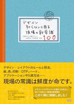 デザイン 知らないと困る現場の新常識100 Book Design, Web Design, Graphic Design, What Is Design, Design Seeds, Logo Images, Design Reference, Book Lists, Flyer Design