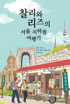 'Discovering Seoul, one subway stop at a time.'