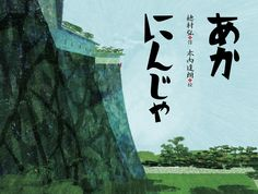 #illustrator #木内達朗 #イラストレーション #イラスト #ninja #illustration #japan