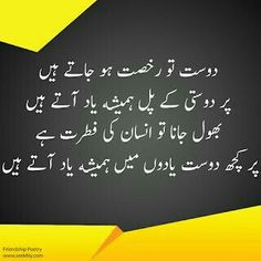 Urdu Quotes With Images, Love Quotes In Urdu, Urdu Love Words, Cute Quotes For Girls, Cute Funny Quotes, Cute Love Quotes, Poetry Friendship, Friendship Quotes In Urdu, Beautiful Morning Messages