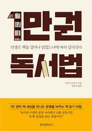 1만 권 독서법/인나미 아쓰시 - KOREAN 028 ATUSHI INNAMI [Mar 2017]