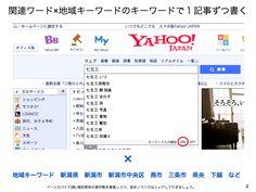 Yahoo!関連検索ワードAPIが8/14の終了前に実践すべき事