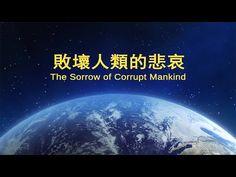 福音視頻 神話詩歌《敗壞人類的悲哀》 | 跟隨耶穌腳蹤網-耶穌福音-耶穌的再來-耶穌再來的福音-福音網站