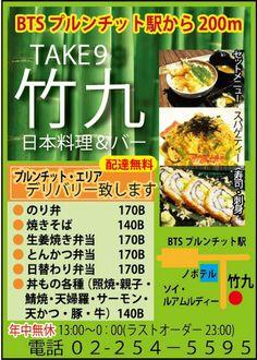 プルンチットのお手軽和食、お手軽居酒屋「日本料理&バー竹九(たけきゅう)」