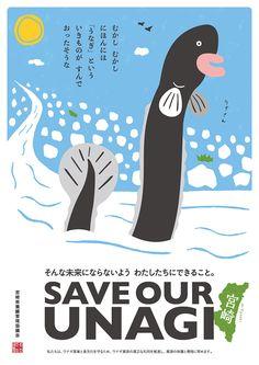 宮崎県養鰻管理協議会 ポスター   はなうた活版堂