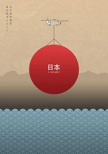 japan graphic design - Поиск в Google