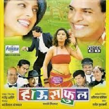 Dodear Movies Mobile 06: Housefull - Download Marathi Movie 2004