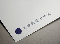 マイ @Behance プロジェクトを見る : 「Eichi Tax accountant corporation」 https://www.behance.net/gallery/42190785/Eichi-Tax-accountant-corporation
