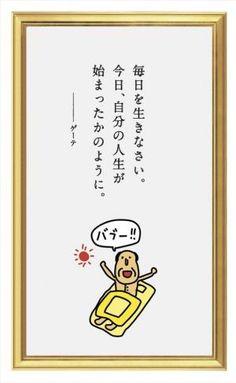 ゲーテの名言に「バブー!!」のイラスト