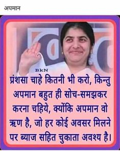 Sister Quotes In Hindi, Funny Quotes In Hindi, Brother Humor, Brother Sister Quotes, Good Morning Messages, Good Morning Quotes, Bk Shivani Quotes, Chanakya Quotes, Brahma Kumaris