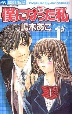 Boku ni Natta Watashi Manga - Oku Boku ni Natta Watashi