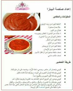 Sauce Recipes, Seafood Recipes, My Recipes, Sweet Recipes, Cooking Recipes, Dessert Recipes, Arabian Food, Good Food, Yummy Food