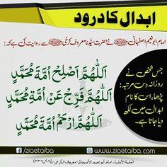 Hadith Quotes, Quran Quotes Love, Islamic Love Quotes, Islamic Inspirational Quotes, Duaa Islam, Islam Hadith, Allah Islam, Islam Quran, Islamic Phrases