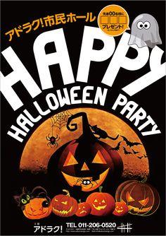 【このデザイン無料でDLできます!】 【ハロウィンパーティ】シンプル ポップ Halloween party チラシ ポスター