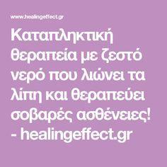 Καταπληκτική θεραπεία με ζεστό νερό που λιώνει τα λίπη και θεραπεύει σοβαρές ασθένειες! - healingeffect.gr Detox, Fitness Motivation, Health Fitness, Therapy, Herbs, Math, Tips, Drinks, Food