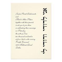 Jewish Wedding Invitation Wording Traditional Invitations Stationery