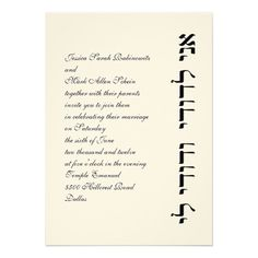 beloved boughs - signature white textured wedding invitations in, Wedding invitations